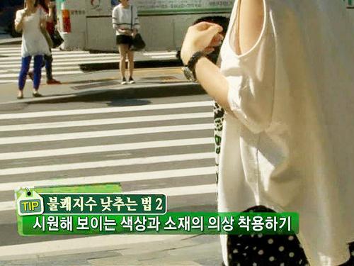 """""""내가 제일 시원해~"""" 불쾌지수 낮추기 이미지-4"""