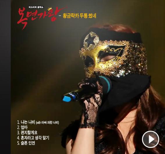 [가왕앨범①] 1·2대<복면가왕>'황금락카 두통 썼네' 노래 모아듣기