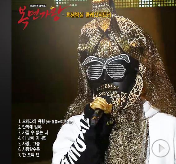 [가왕앨범③] 4·5·6·7대<복면가왕>'화생방실 클레오파트라' 노래 모아듣기