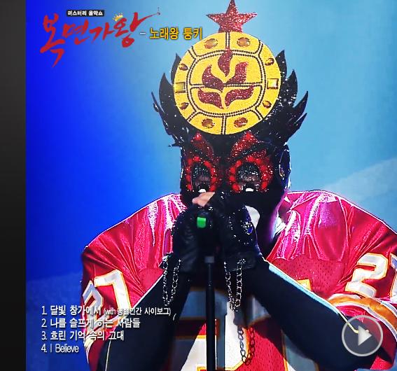[가왕앨범④] 8대<복면가왕> '노래왕 퉁키' 노래 모아듣기