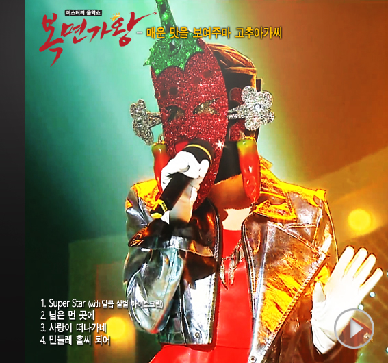 [가왕앨범⑤] 9대<복면가왕> '매운 맛을 보여주마 고추아가씨' 노래 모아듣기