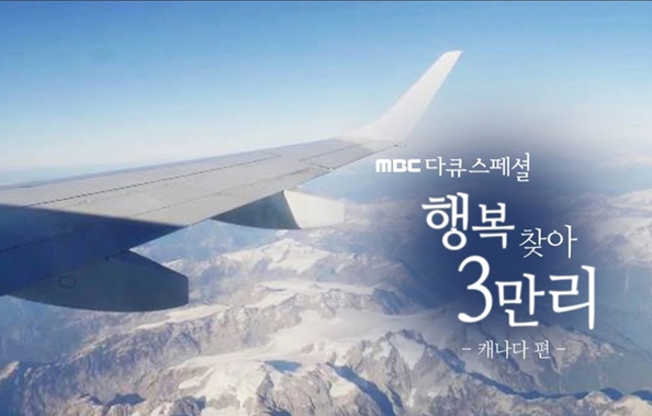 [MBC 다큐스페셜] 꽃들에게 희망을, '청춘들이 떠나고 있다'
