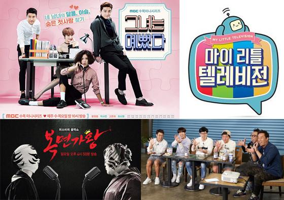 MBC, <그녀는 예뻤다><복면가왕> 등으로 '시청률-화제성' 잡으며 '압도적 1위'