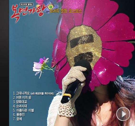 [가왕앨범⑧] 13·14·15·16대 복면가왕 '소녀의 순정 코스모스' 노래 모아듣기