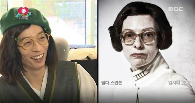 유 화백으로 변신한 유재석… 설국열차 틸다 스윈튼과 '싱크로율 100%'