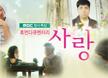 MBC 명품 다큐, 일곱 번째 '사랑'을 이야기하다!
