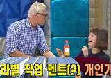 """<라디오스타> 송경아 """"외국서 한국모델 인기, 나라별 작업 방식 달라"""""""
