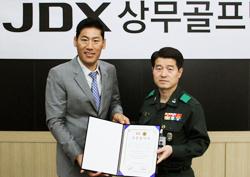 JDX 멀티스포츠, 국군체육부대와 'JDX상무골프단' 창단