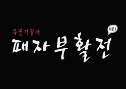 """[스페셜영상] <복면가왕> 패자부활전? """"다시 보고 싶은 복면 소환!"""""""