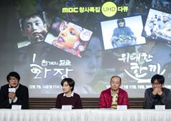 남극-북극 갔던 MBC 다큐,  이번엔 '화장'과 '한 끼'로 일상 주목했다!