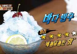 """[능력자들 리뷰] 에이프릴과 함께하는 '바다 빙수' 만들기! """"새콤달콤해~♬"""""""