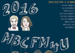 12월 1일은 MBC 라디오 ! DJ들이 '교차'로 꾸미는 라디오는?