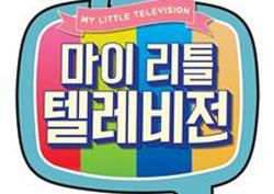 <마이 리틀 텔레비전> 팬 감사제 D-day! 김영만부터 김구라까지 역대급 라인업!