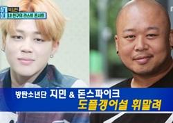 김희철, '돈스파이크-지민' 연관 검색어? '황당' 알고 보니...