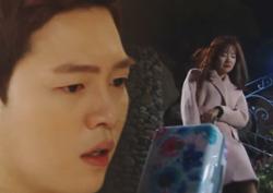 [행복을 주는 사람 예고] 윤서, 손승원에 '남매' 이상의 감정?