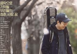 장범준 메인 포스터 공개, 미발매곡 공개한다!