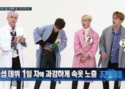 '데뷔 1일 차' 하이라이트 양요섭, 과감히 속옷 노출!