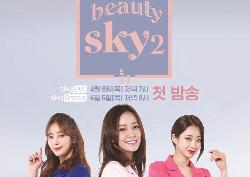 <뷰티스카이 시즌2> 손태영, 기은세, 경리 MC로 발탁!
