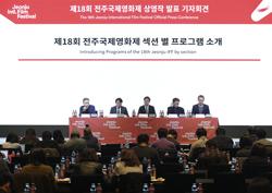 제18회 전주국제영화제 상영작 발표 기자회견 '성황'
