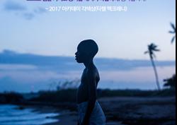 아카데미 수상작 <문라이트> 3월 28일(화) IPTV, VOD 극장 동시 서비스 오픈!