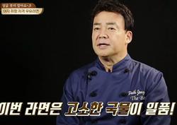 <집밥 백선생3> 특제 라면편, 자체 체고 시청률 기록