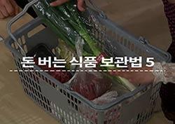 돈 버는 식품 보관법 5