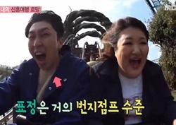 슬리피, 일본 신혼여행... 롤러코스트 타고 '혼비백산'