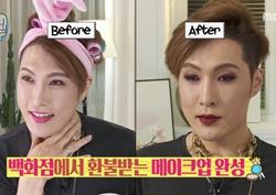 김기수, '환불 받는 메이크업' 공개... 헉!
