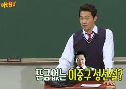 <아는 형님> '최고 시청률 경신' <맨투맨>과 함께 훨훨~