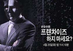 PD수첩 외식업 프랜차이즈의 두 얼굴 집중 조명