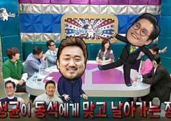 김성균, 마동석에게 덤볐다가 죽을 뻔한 사연 공개!
