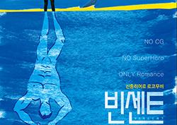 <빈센트>  NO CG! 순도 100% 판타스틱 로맨스 영화!
