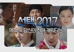 [스페셜영상] '선택 2017' <역적> 속 당신이 선택한 후보는?