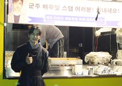 <군주> 유승호, '재벌회장 아빠' 전광렬의 간식차 선물에 '엄지척'