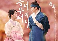 '군주' 유승호-김소현 러브테마곡, 볼빨간사춘기 '처음부터 너와 나' 공개
