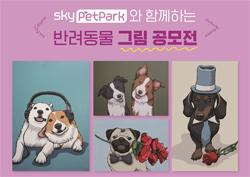 스카이펫파크, 반려동물 천만 가구 시대…'공모전 개최'