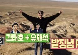 박수홍-김수용-남희석, 몽골 스타 PD와 첫 만남!