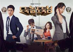 <도둑놈 도둑님> 지현우-서주현, 바통터치 첫 등장… '시청률 11.7%'