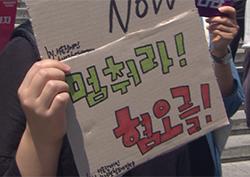 〈PD수첩〉 성소수자 인권 집중 조명! '나중은 없다'
