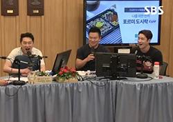 """<두시탈출 컬투쇼> 심형탁, """"눈 가리는게 아까워 선글라스 안껴"""" 엉뚱매력"""