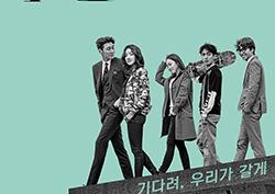 <파수꾼> 뒷심이란 이런 것! 무서운 상승세로 '시청률 1위 기록'