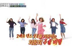 에이핑크, 3연속 2배속 댄스 도전··· 'FIVE' 최초 공개!