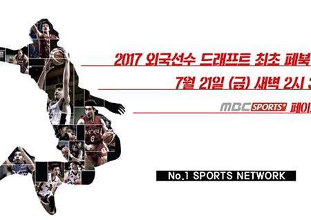 17-18시즌 KBL을 책임질 외국인 선수 선발 현장을 실시간으로!