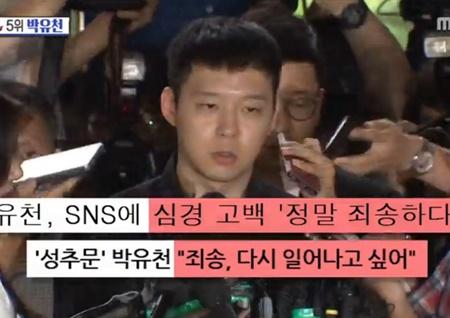 박유천 SNS 심경글 당시 황하나와 노래방? '진정성 논란'