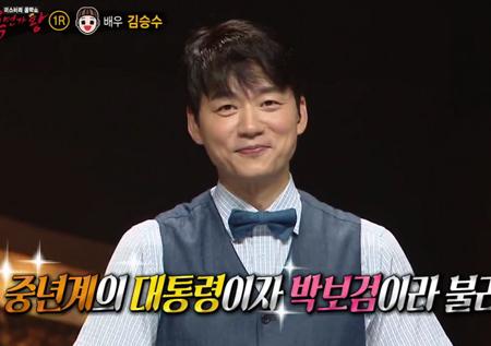 '철수'의 정체는 배우 김승수였다! '중년계 박보검답네'