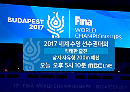 MBC, 24일 오후 5시10분 세계선수권 박태환 200M 예선 생중계