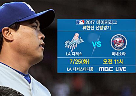 LA 다저스 류현진 후반기 첫 선발 등판...MBC, 25일 오전 11시 위성생중계
