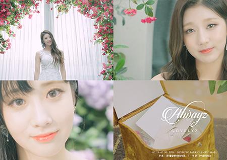 러블리즈, 썸머 콘서트 'Alwayz' 티저 영상 공개! '기대감 UP'