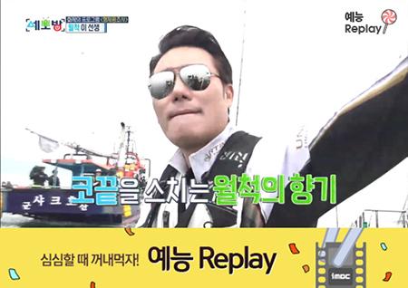 [TVreplay] 꽝PD를 찾아 온 진짜 낚시왕 '이태곤'의 하루! <세모방>