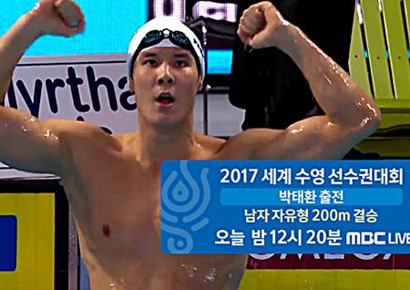 MBC, 박태환 출전 세계수영선수권 200m 결승 생중계
